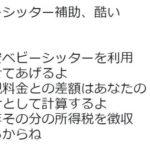 【注意喚起】東京都のベビーシッター1時間150円を利用すると、差額が雑収入と観なされ、年収350万円の家庭で年間75万円支払うことになる!