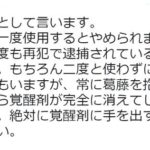 槇原敬之逮捕を受けて精神科医が警告「覚醒剤は一度使用するとやめられません」