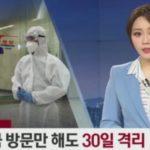 コロナウイルスで予防のため隔離された北朝鮮官僚、こっそりと大衆浴湯行って銃殺刑にされる