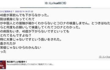 NTTデータに客先派遣されている社員がコロナウイルス感染。5ch掲示板で事前情報も。