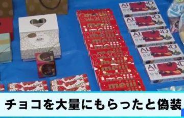 【速報】チョコを大量にもらったとウソ。会社役員の男性を家宅捜索。