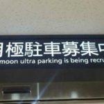 新国立競技場の英語表記が酷すぎる「ムーンウルトラパーキングが募集されています。」