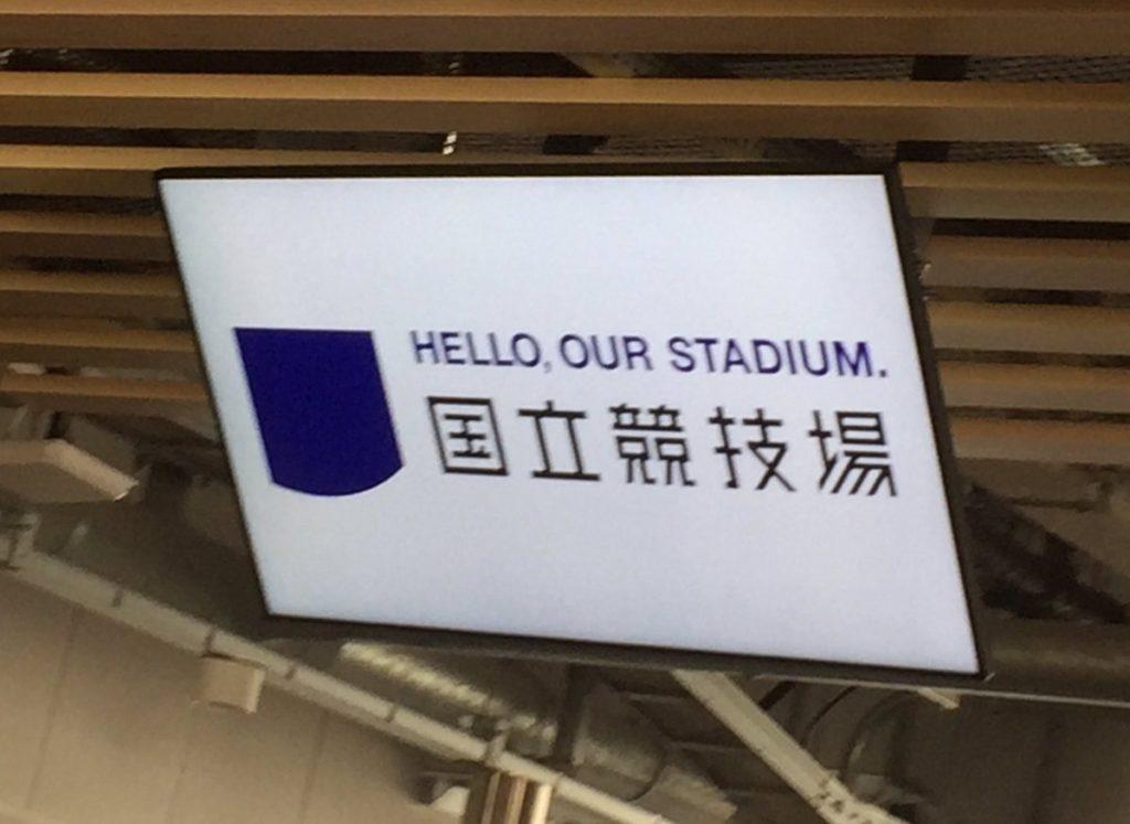 新国立競技場の英語表記が「ムーンウルトラパーキングが募集されています。」で酷すぎる⁉