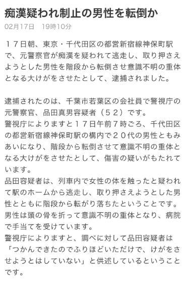 元警視庁SP品田真男容疑者が痴漢を疑われ逃走中に追跡した20代男性を階段から突き落とし意識不明の重体にさせる