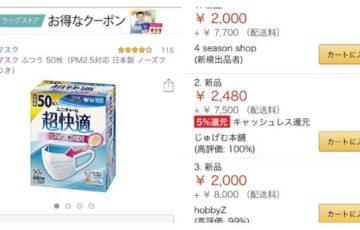 Amazonでマスクの転売が規制されたため、転売屋が配送料を高くする作戦にでたようです・・・