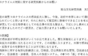 ついに東大の研究科が通知「日本国内での大規模な感染拡大はある程度避けられない」