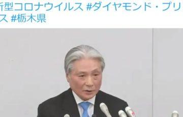 ダイヤモンドプリンセス号から下船した女性が新型コロナウイルスに感染していたと栃木県が発表