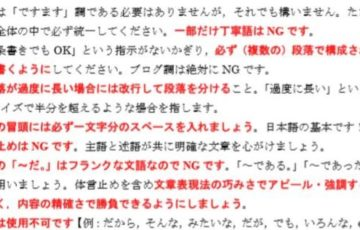 この文書を事前に配るだけでも、大学生の日本語作文力を向上します。