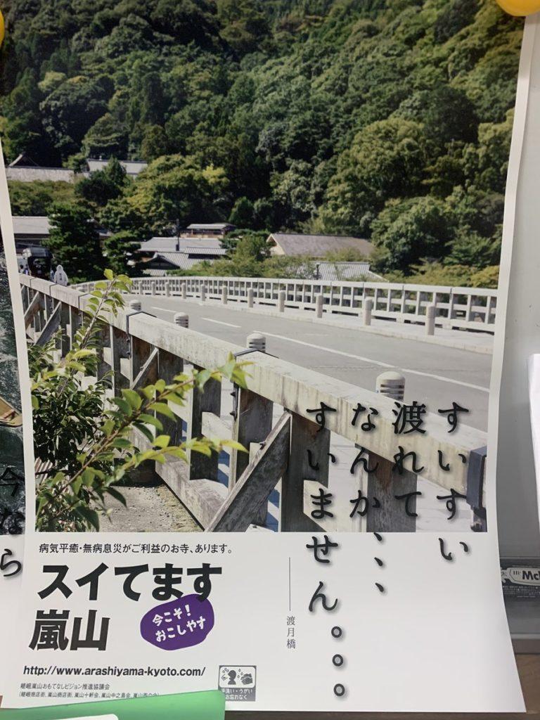 「スイてます嵐山」コロナウイルスで外国人観光客が激減した京都が遂に開き直る