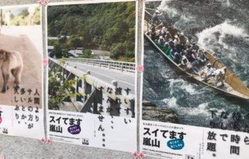 「スイてます嵐山」コロナウイルスで外国人観光客が激減した京都がポスターで開き直る