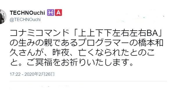コナミコマンド「上上下下左右左右BA」の生みの親である橋本和久さんが死去