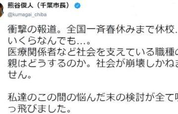 千葉市長の熊谷俊人氏、春休みまでの休校に「社会が崩壊しかねません」と言及→ネットの声「まさに正論」