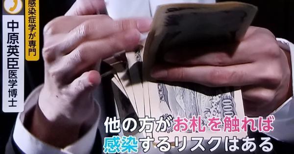 三菱UFJ銀行の行員が新型コロナウイルスに感染!紙幣や硬貨で感染の可能性も!?キャッシュレスは進む?