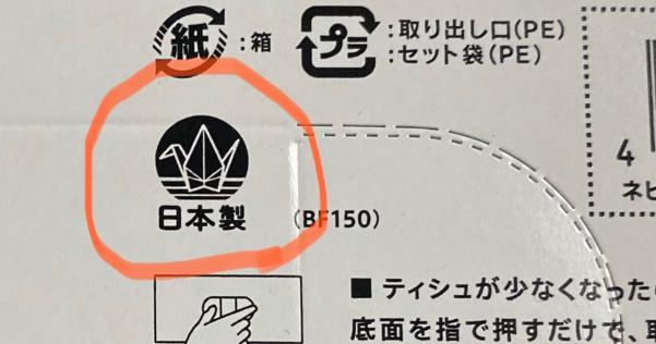 デマによるトイレットペーパーやティッシュなどの買い占め→熊本市長「国産で製造に全く影響ありません」