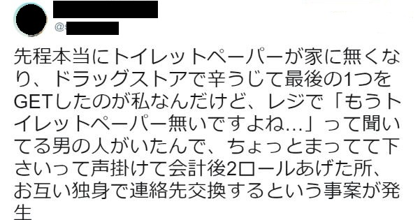 【コロナロマンス】トイレットペーパー買えなかった男性に2ロールあげたら、お互い独身で連絡先交換するという事案が発生