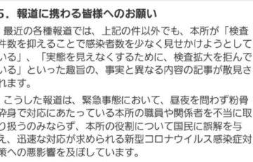 国立感染症研究所が日本のマスコミに事実と異なる報道に苦言
