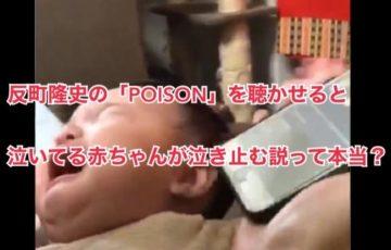 【動画】「泣いてる赤ちゃんに反町隆史のPOISONを聴かせると泣き止む」説。実際効果があった!