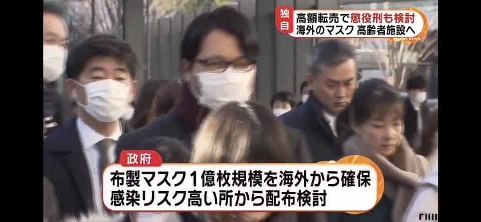 政府が来週にもマスク転売禁止を検討!懲役刑か罰金を科す可能性も!