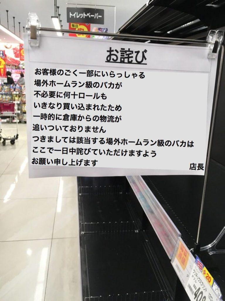 「場外ホームラン級のバカが不必要に何十ロールも・・・」スーパーの店長のお詫び文がパンチ効いてた!