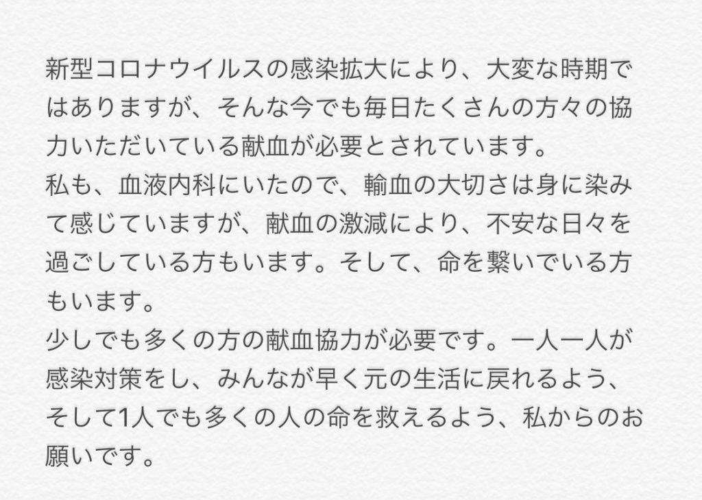【拡散希望】池江瑠花子さん「1人でも多くの方へ、献血にご協力お願いいたします。」