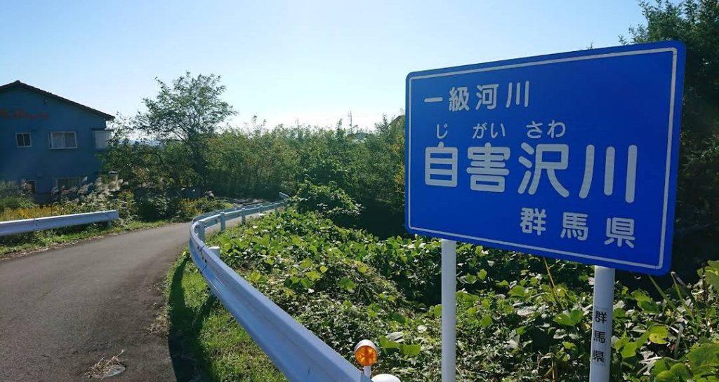 群馬県に「三途の川」が実在していた!怖い地名・駅名も紹介!
