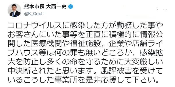 「コロナウイルスを公表を決断した勇気ある企業や店舗を応援して下さい」熊本市長の投稿が反響を呼ぶ