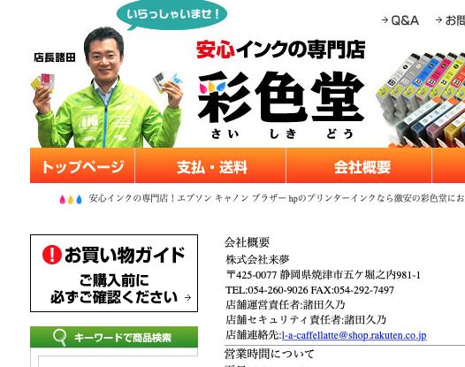 静岡県議「諸田洋之」氏が大量のマスクを転売していたことが発覚!