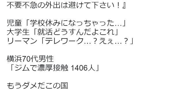 若い人は軽症で済みますが感染拡大させる危険があるので外出は避けて下さい!→横浜70代男性 「ジムで濃厚接触 1406人」