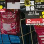 ドン・キホーテでマスクの売り方が斬新!2点目からは9,999円(笑
