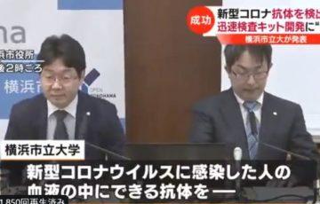 横浜市立大学が患者の血清からコロナウイルスの抗体検出に成功 !
