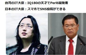 台湾と日本のIT担当大臣の能力の差が酷すぎると話題にwww
