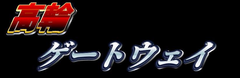 新駅・高輪ゲートウェイ駅改札口の駅名表記が明朝体になってしまう