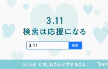 【拡散希望】ヤフーで「3.11」と検索すると一人につき10円を、復興支援のために寄付!