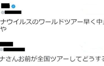 【名言】コロナウイルスのワールドツアー早く中止にしろや!