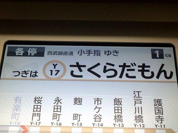 【たかなわげーとうぇい】高輪ゲートウェイの電車内表示、ひらがなにするとめっちゃ頭悪そうwww