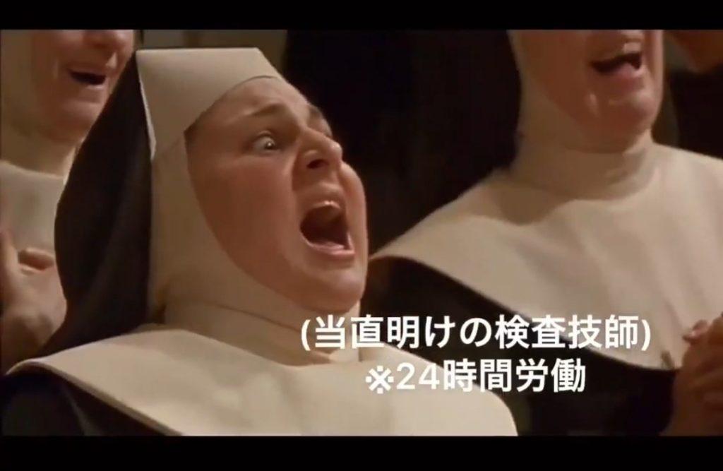 「天使にラブソングを」でコロナウイルス報道とPCR検査と臨床検査技師の動画作るとこうなるwww