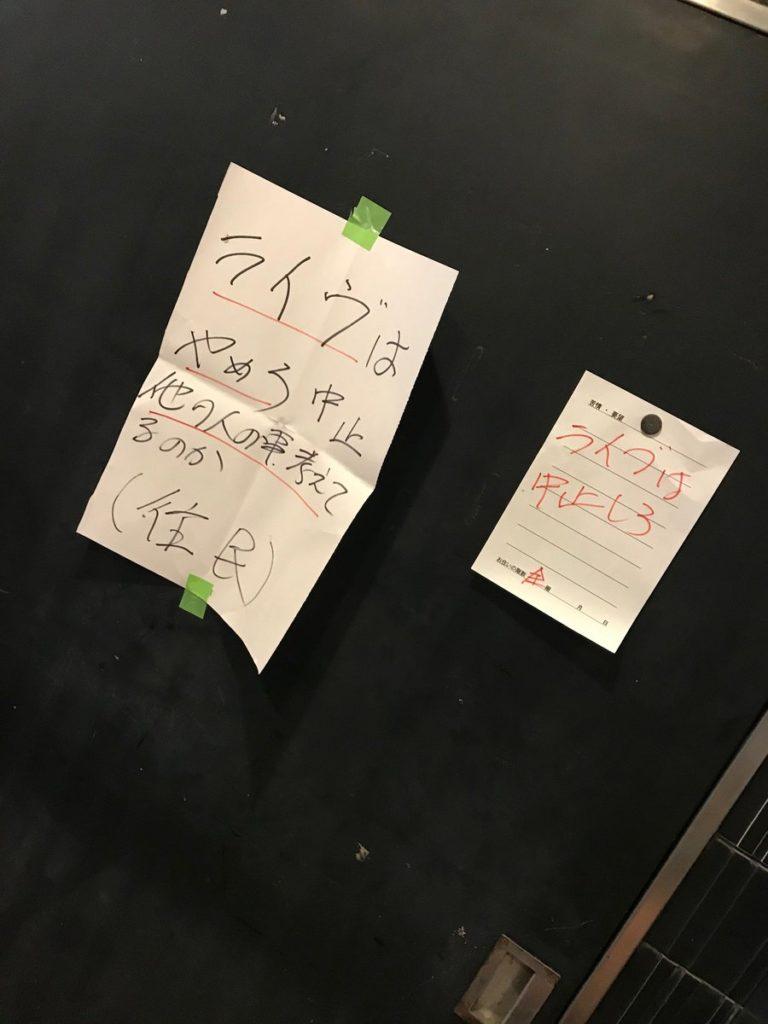 ライブイベント会場が住人からの反対の貼り紙で違った意味で激熱!www