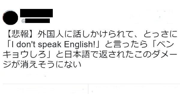 外国人に話しかけられて、とっさに「I don't speak English!」と言ったら・・・・