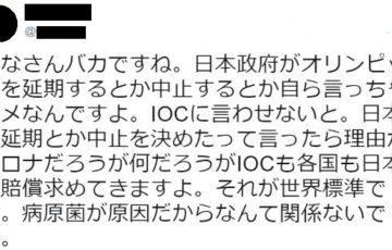 日本政府が自らオリンピックを延期・中止するって言わない理由「IOCや各国から損害賠償を求められるから」