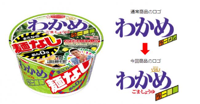 エースコック「わかめラーメン」の麺無し「わかめラー」がまさかの爆誕!発売日は4月20日!