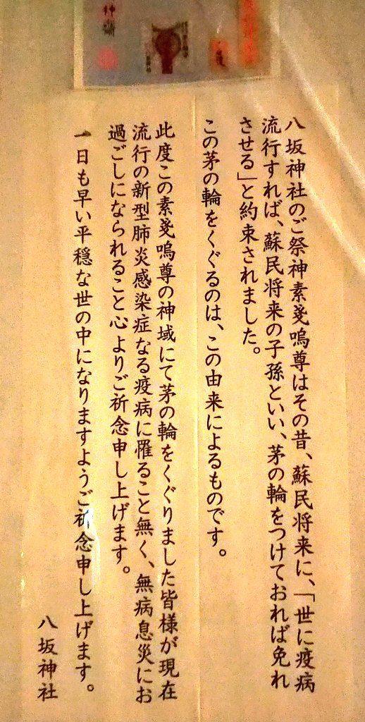 京都の八坂神社で疫病封じの茅の輪が143年ぶりに季節外れで出される!