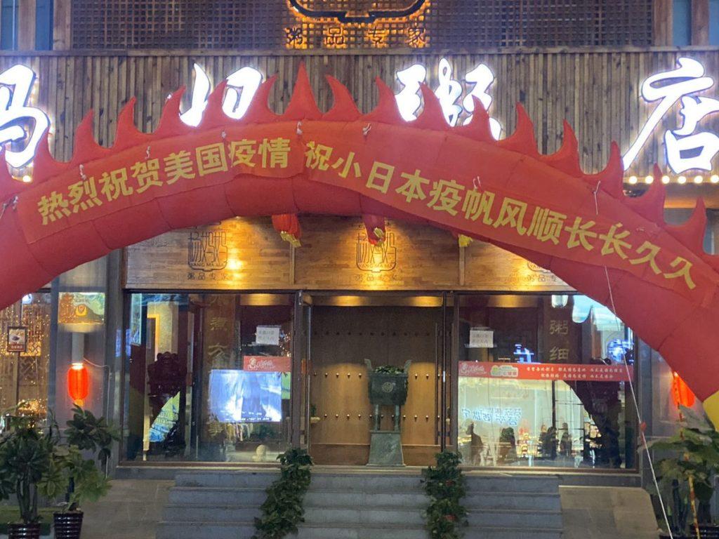 「アメリカと日本のウイルス感染が末長くつづきますように」という横断幕を中国の広東式粥という飲食店が掲げて批判殺到!