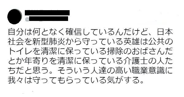 日本社会を新型コロナウイルスから守っている英雄はトイレ掃除のおばさんや介護士さんの高い職業意識のおかげ