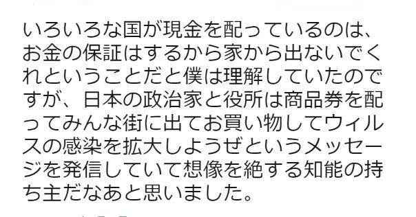 日本の政治家は商品券を配って街でお買い物させてウィルスの感染を拡大させている