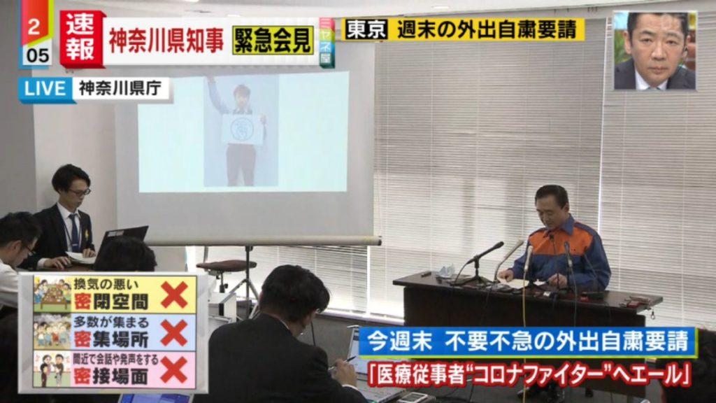 神奈川県知事により「コロナファイター」というパワーワードが生まれてしまう