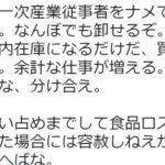 スーパーなどでの買い占めに対して「日本の第一次産業従事者をナメてもらっては困る。なんぼでも卸せるぞ。」