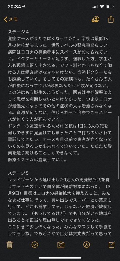 「イタリアでどんな風に感染拡大したか」インスタの記事の日本語訳に反響多数