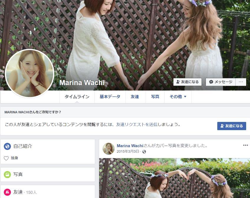 和智茉璃奈(わちまりな)のフェイスブック(Facebook)