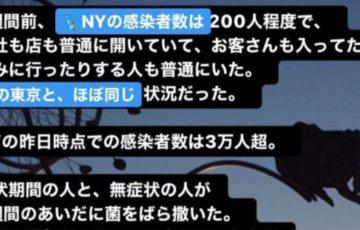 【日本人へ最後の警告です】2週間前ニューヨークの感染者数は200人そして今は2万人、それでも花見行きたい?飲みに行きたい?