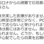 【拡散希望】石垣島へ避難する皆さんへ、島には病室が少なく人工心肺はありません。少しでも体調が心配な方は来島の自粛をお願いします。
